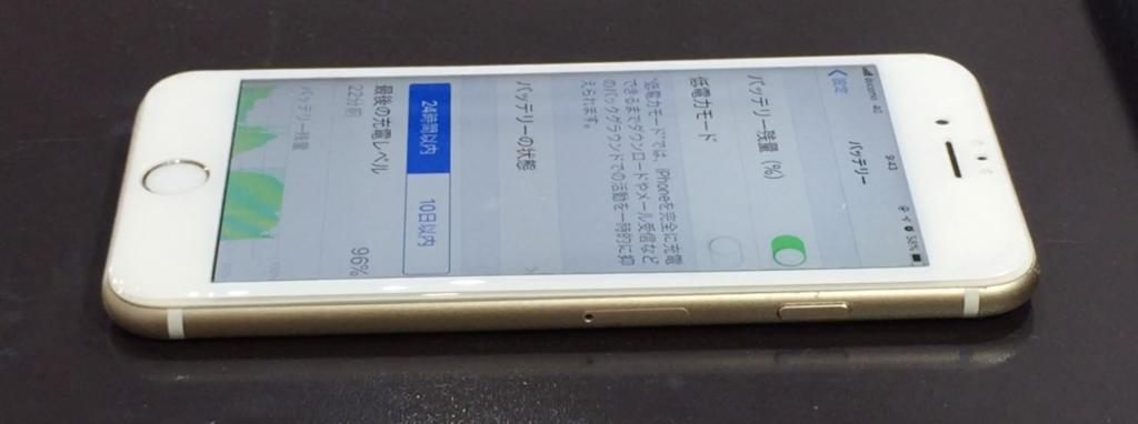 宮崎バッテリー交換