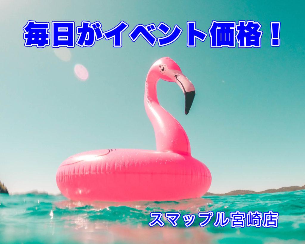 iPhone修理 宮崎