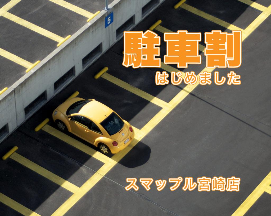 宮崎修理駐車場