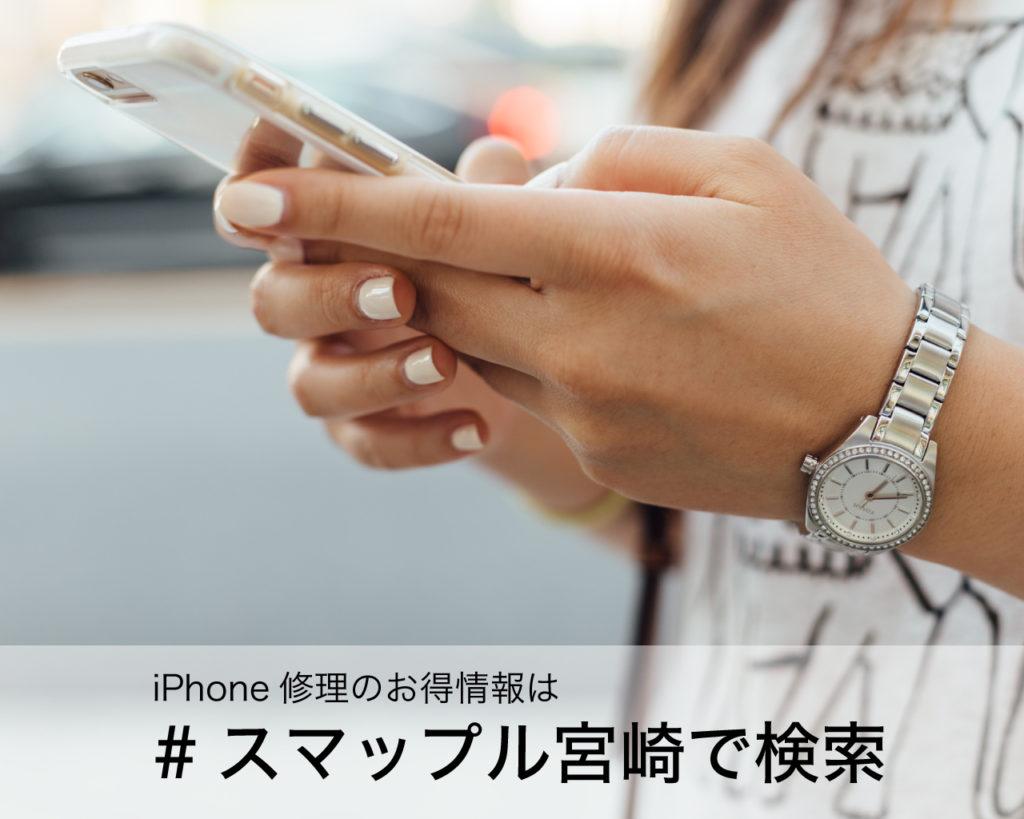 iPhone修理安い