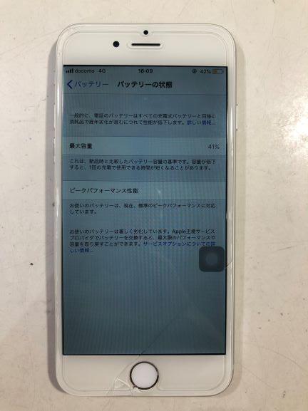 iPhone6宮崎画面修理