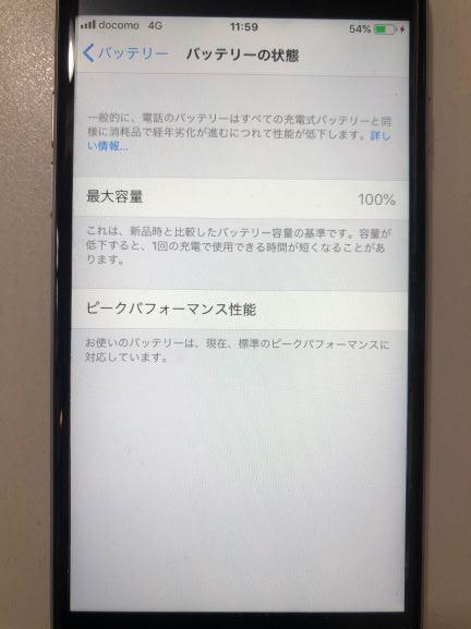 宮崎市iPhone電池交換