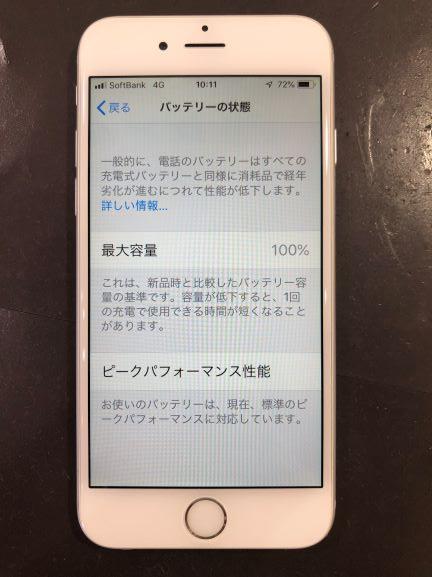 宮崎市iPhone6バッテリー交換