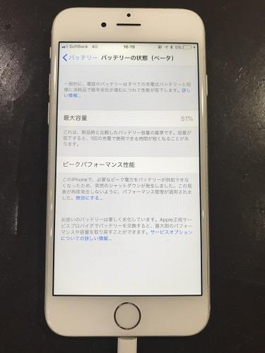 iPhone6バッテリー劣化修理前