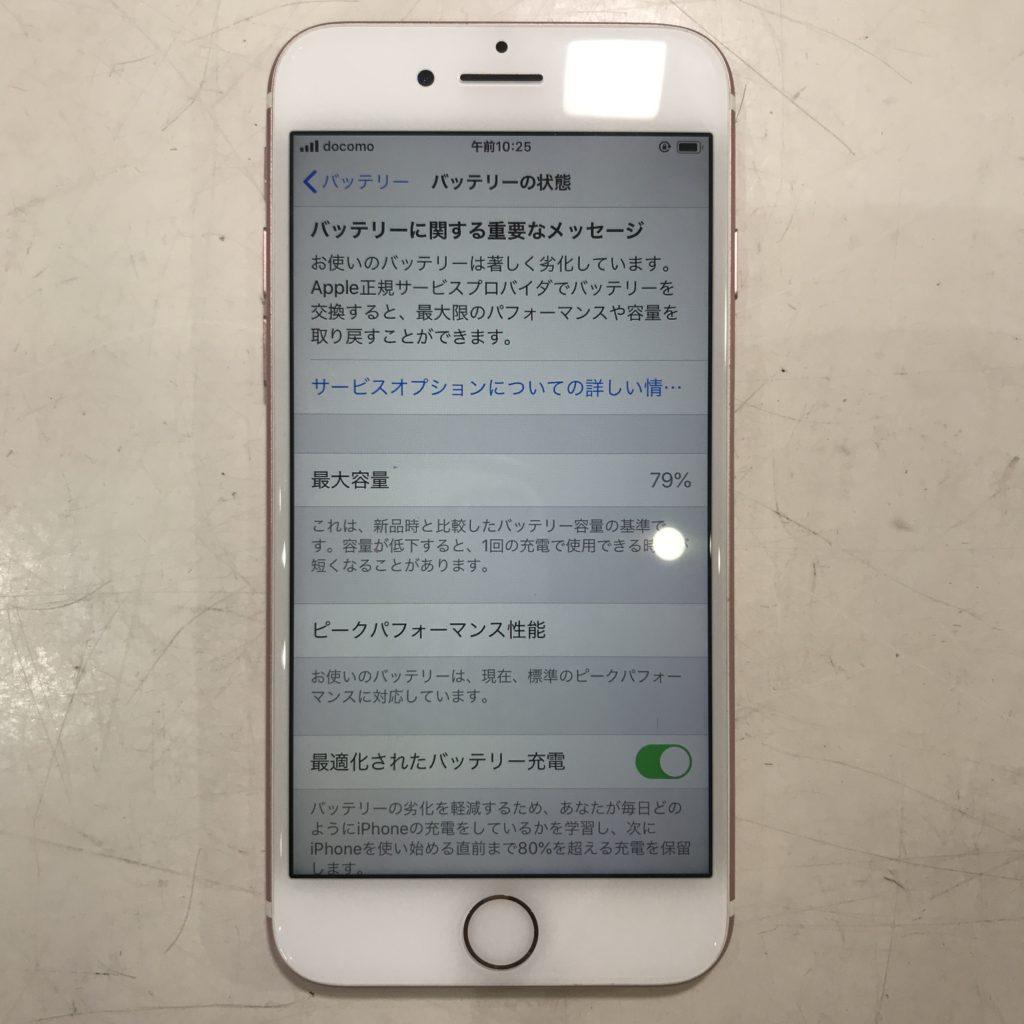 iPhoneバッテリーios13