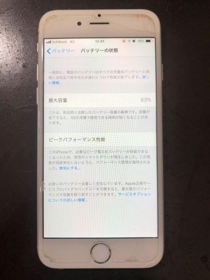 宮崎アイホンバッテリー交換