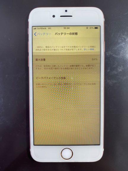 宮崎市iPhone修理