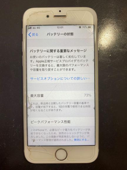 iPhone6s 電池交換宮崎