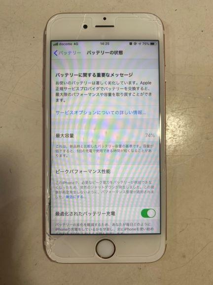 iPhone6sガラス修理