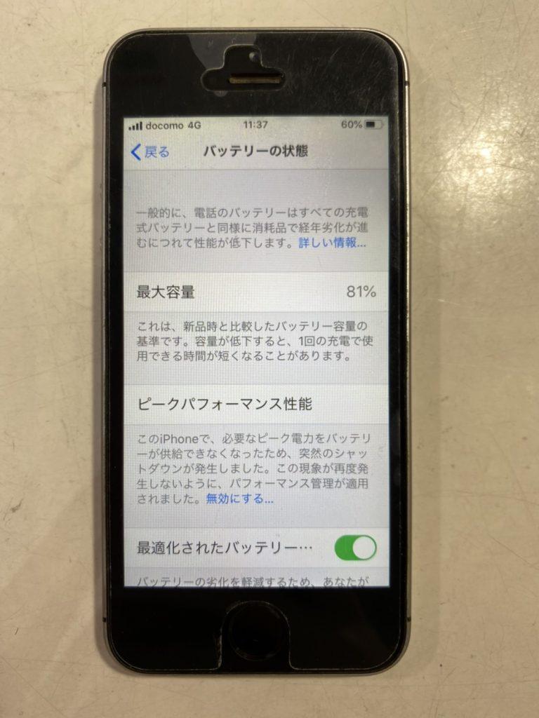 iPhonese 電池交換