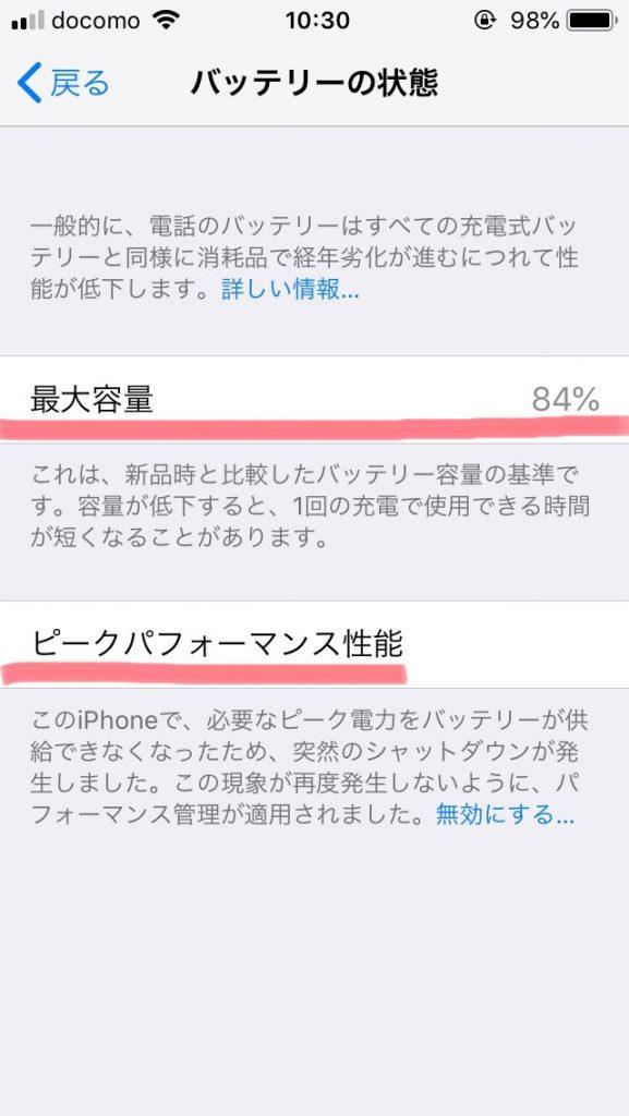 iPhone 充電減りが早い