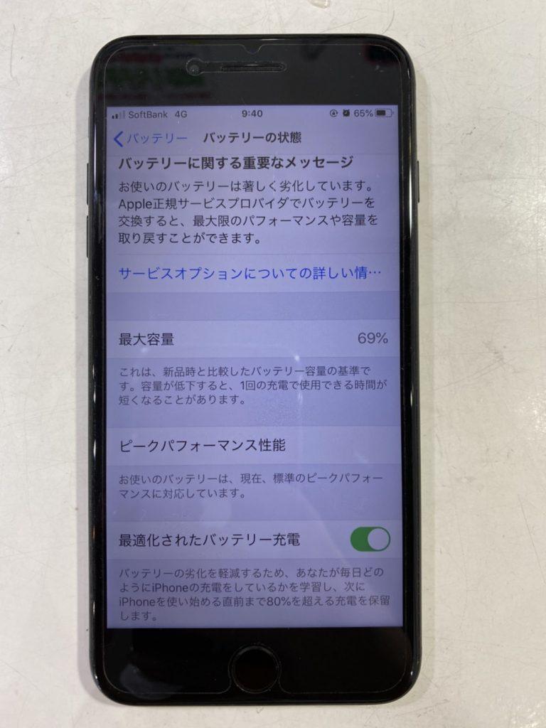 アイフォーン 電池交換
