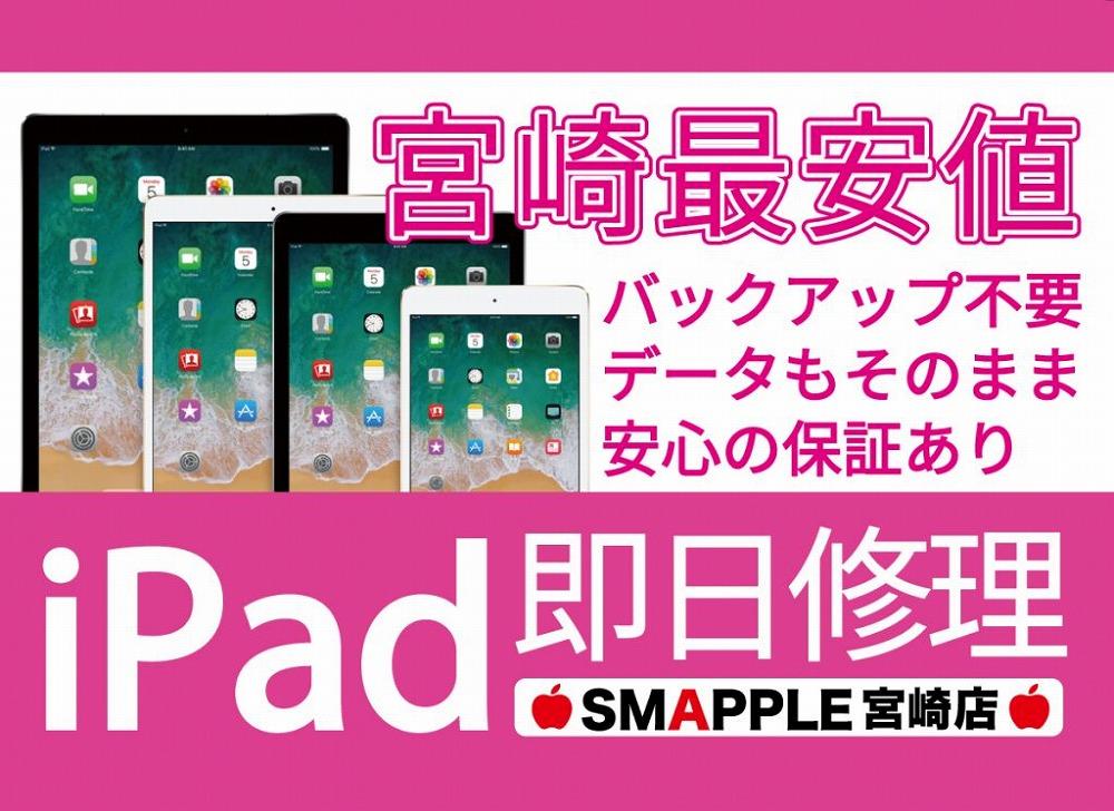 iPad 修理