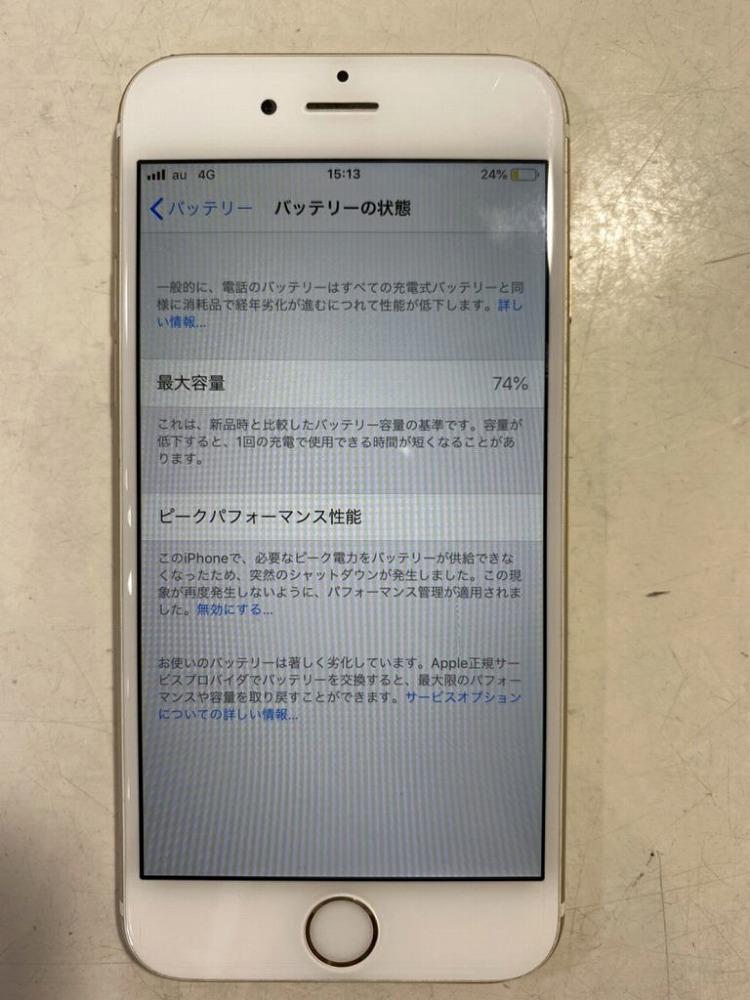 iPhone 電池交換