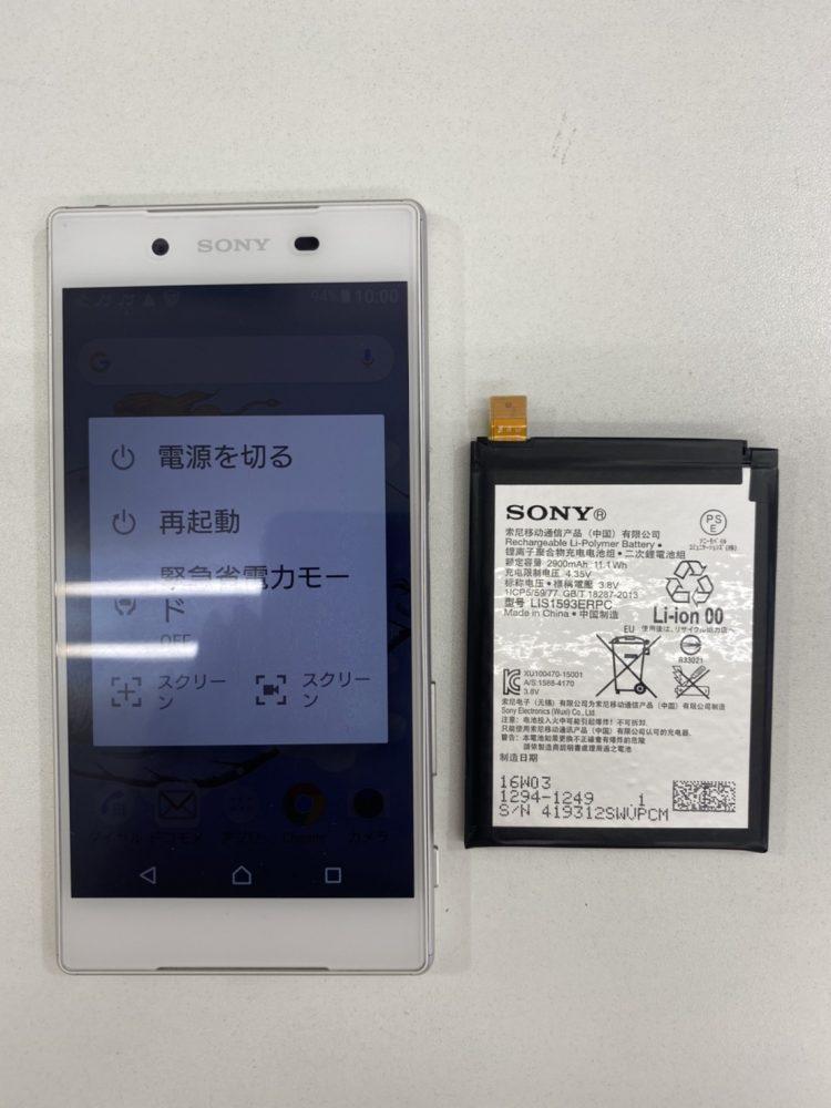 Xperia Z5バッテリー交換
