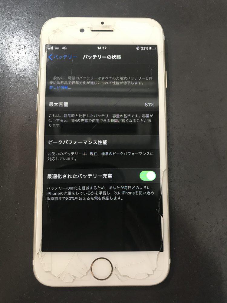 iPhoneバッテリー交換前