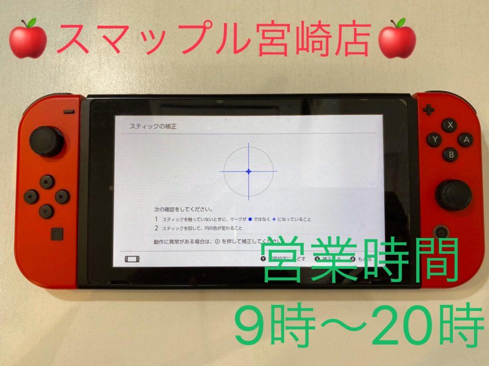 宮崎 Switch修理