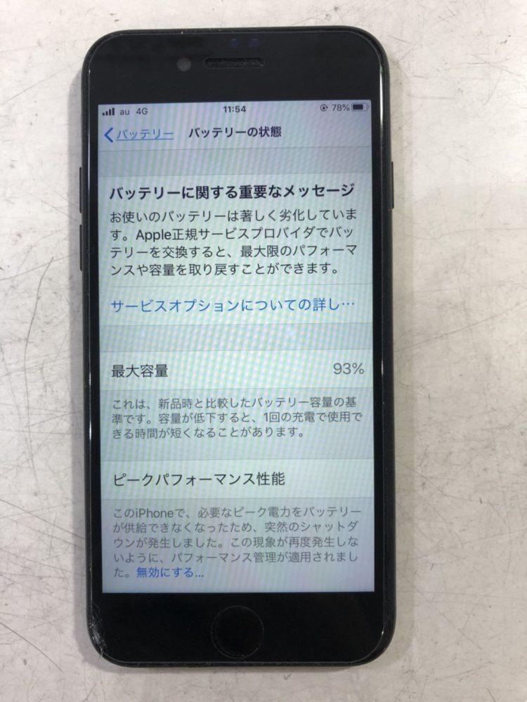 iPhone電池交換 宮崎市