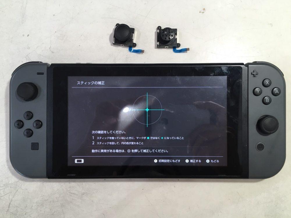 Switch ジョイコン修理 宮崎市