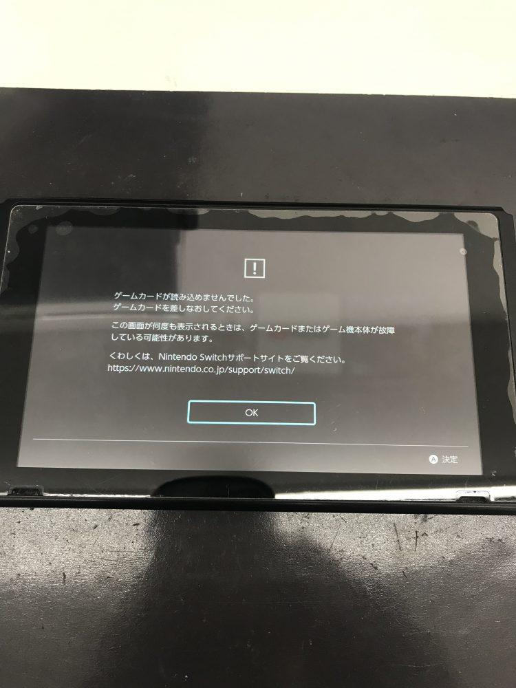 Switchゲームソフト修理前