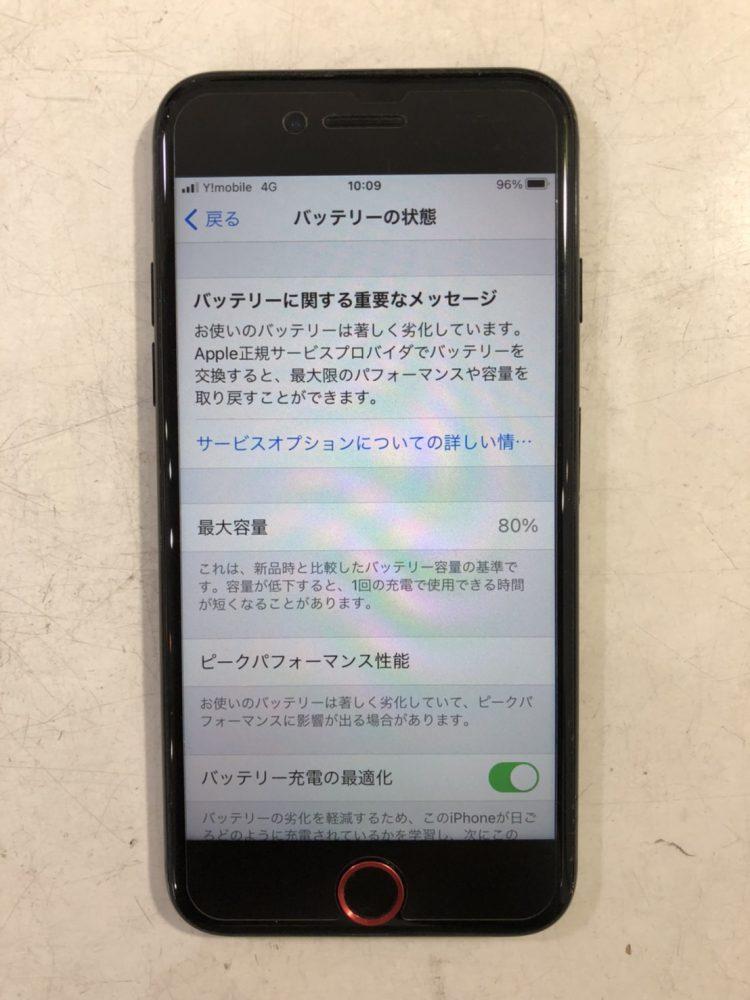 iPhoneバッテリー交換 延岡市