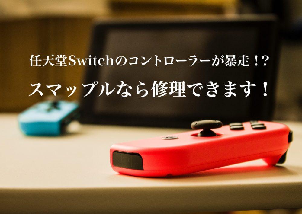 任天堂Switch修理