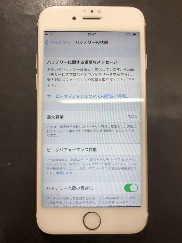 iPhone7バッテリー修理前