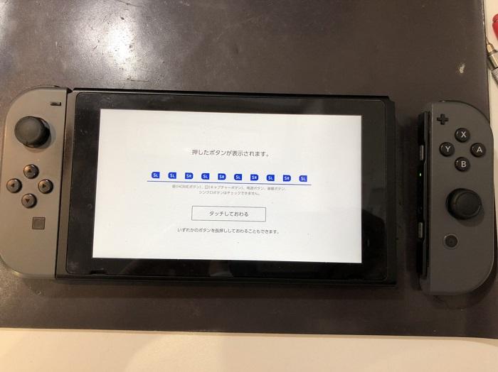 ジョイコン修理 宮崎市