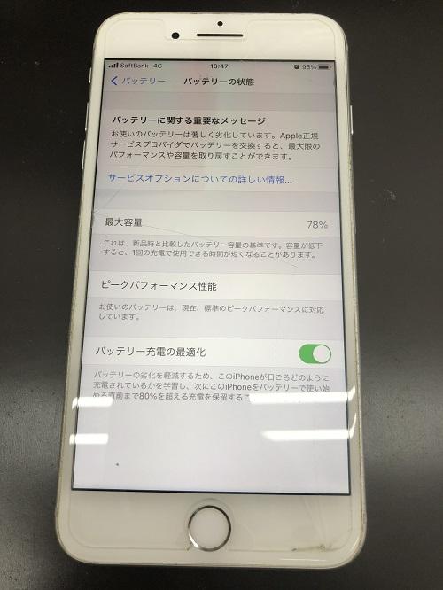 iPhone8Plusバッテリー修理前