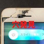 【穴】が開いた初代iPhoneSEを30分でお直しいたします!