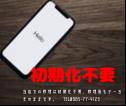画面が【緑】のiPhoneX、最短30分でお直しいたします!!