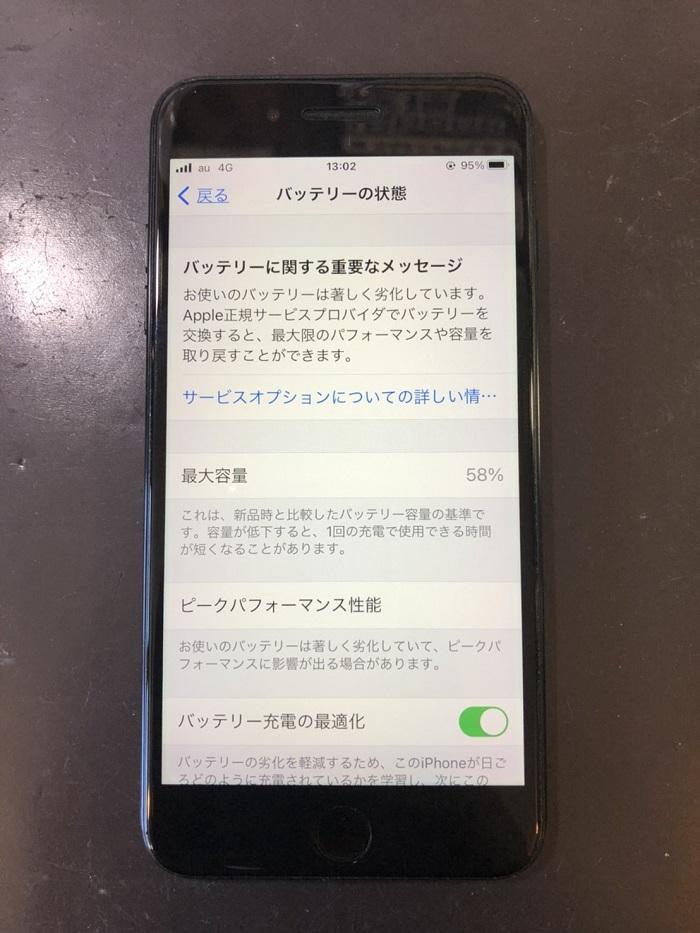 宮崎市 iPhoneバッテリー交換