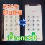 iPhoneXR 画面が見えにくいけど、約20分でキレイに!!?