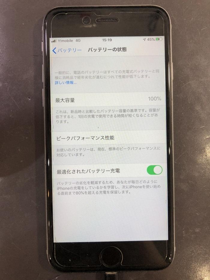 スマップル宮崎店 アイホン電池交換