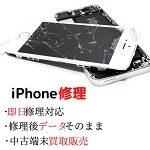 iPhoneの修理なら宮崎駅前のスマップル宮崎店へ!!