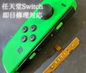 【Switch】ジョイコンのボタンが効かない!?