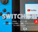 任天堂Switchのジョイコンが反応しない( ゚Д゚)!!