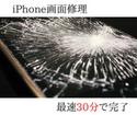 iPhoneの画面割れ、放置しないでください(; ・`д・´)!!